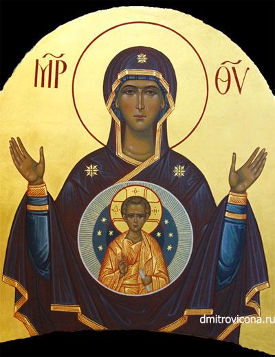 храмовая икона Богородица Знамение: www.dmitrovicona.ru/znamenie.html