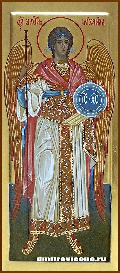 "мерная икона""Архангел Михаил"": www.dmitrovicona.ru/arxangel-mixail.html"
